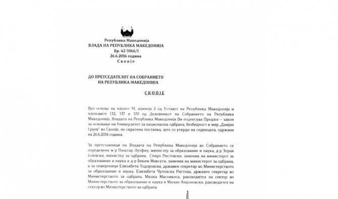 Damjan Gruev 1